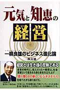 元気と知恵の経営 / 一柳良雄のビジネス進化論