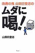 改善の鬼山田日登志のムダに喝!