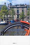 自転車のまち / オランダ・アムステルダムをゆく