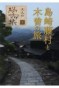 島崎藤村と木曽の旅