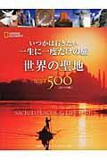 世界の聖地BEST500 / いつかは行きたい一生に一度だけの旅