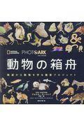 動物の箱舟 / PHOTO ARK 絶滅から動物を守る撮影プロジェクト