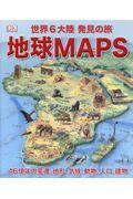 地球MAPS / 世界6大陸発見の旅 46憶年の変遷、地形、気候、動物、人口、建物