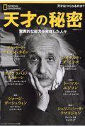 天才の秘密 / 驚異的な能力を発揮した人々
