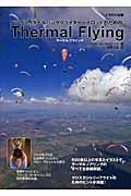 サーマル・フライング / パラグライダー&ハンググライダーパイロットのための
