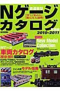 Nゲージカタログ 車両編 2010ー2011 / 鉄道模型