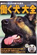 働く犬大全 / 選ばれし犬たちの魅力を探る