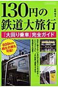130円の鉄道大旅行 / 『大回り乗車』完全ガイド