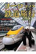 ヨーロッパ鉄道旅行 2013