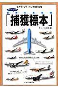 チャーリィ古庄の世界の旅客機「捕獲標本」 / エアラインマーキング全600種