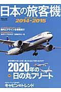 日本の旅客機 2014ー2015