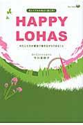 Happy LOHAS / 忙しくても心地よく過ごす!
