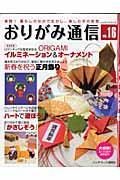 おりがみ通信 vol.16