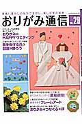 おりがみ通信 vol.29