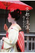 京都の流儀