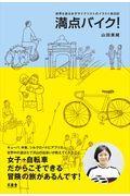 満点バイク! / 世界を走る女子サイクリストのイラスト旅日記