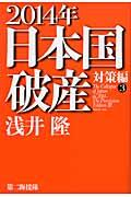 2014年日本国破産 対策編3