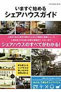 いますぐ始めるシェアハウスガイド / この一冊でシェアハウスのすべてがわかる!