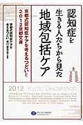 認知症を生きる人たちから見た地域包括ケア / 京都式認知症ケアを考えるつどいと2012京都文書