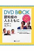 認知症の人とともに / DVD BOOK