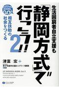 「静岡方式」で行こう!! 2 / 相互扶助の社会をつくる