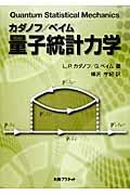 カダノフ/ベイム量子統計力学