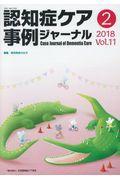 認知症ケア事例ジャーナル Vol.11 No.2