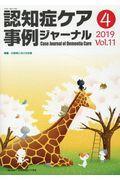 認知症ケア事例ジャーナル Vol.11 No.4