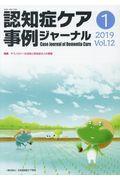 認知症ケア事例ジャーナル Vol.12 No.1