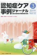 認知症ケア事例ジャーナル Vol.12 No.3