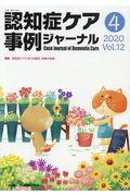 認知症ケア事例ジャーナル Vol.12 No.4