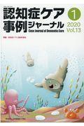 認知症ケア事例ジャーナル Vol.13 No.1