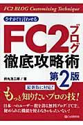 さすが!と言わせるFC2ブログ徹底攻略術 第2版