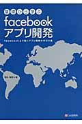 基礎から学ぶfacebookアプリ開発 / facebook上で動くアプリ開発の手引き書