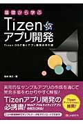 基礎から学ぶTizenアプリ開発 / Tizen OSで動くアプリ開発の手引書
