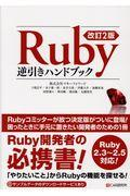 Ruby逆引きハンドブック 改訂2版 / Ruby2.3~2.5対応!