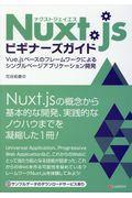 Nuxt.jsビギナーズガイド / Vue.jsベースのフレームワークによるシングルページアプリケーション開発