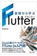 基礎から学ぶFlutter