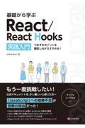 基礎から学ぶReact/ReactHooks