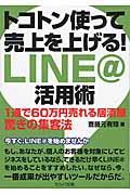 トコトン使って売上を上げる!LINE@活用術 / 1通で60万円売れる居酒屋驚きの集客法
