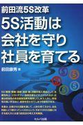 5S活動は会社を守り社員を育てる / 前田流5S改革