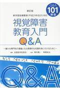 視覚障害教育入門Q&A 新訂版 / 確かな専門性の基盤となる基礎的な知識を身に付けるために