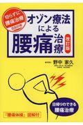 オゾン療法による腰痛治療 改訂版