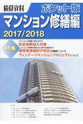 積算資料ポケット版マンション修繕編 2017/2018