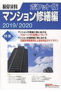 積算資料ポケット版マンション修繕編 2019/2020