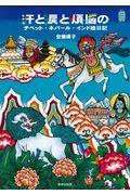 汗と涙と煩悩のチベット・ネパール・インド絵日記