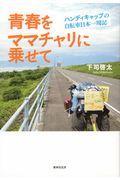 青春をママチャリに乗せて / ハンディキャップの自転車日本一周記