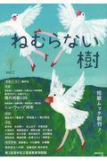 ねむらない樹 vol.1 / 短歌ムック創刊!