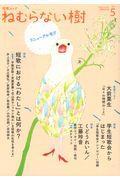 ねむらない樹 vol.5 / 短歌ムック