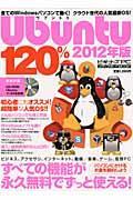 Ubuntu 120% 2012年版